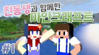 getlinkyoutube.com-[다주] 진짜 친남동생! 가족 마인크래프트! 다주X다인 *1 [마인크래프트/Minecraft]
