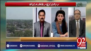 Bakhabar Subh -15-03-2017- 92NewsHDPlus