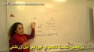getlinkyoutube.com-یازدهمین نشست کلاسهای آموزشی دین زرتشتی