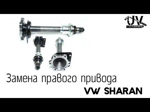 Замена правого привода VW Sharan