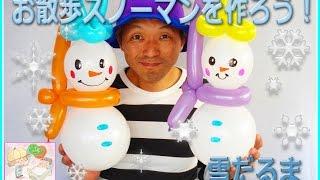 Snowman Balloon スノーマン ⛄ 雪だるま風船を作ろう! 【かねさんのバルーンアート】