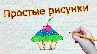 getlinkyoutube.com-Простые рисунки #213 Как нарисовать самый простой и красивый кекс =)