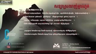 getlinkyoutube.com-Kizona Feat Fulet - សន្យាស្រលាញ់គ្នារហូត (Lyric & Chord By Cambodian Music Chord)