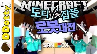 getlinkyoutube.com-도티봇 VS 잠뜰봇!! [로봇 대전: 아머스탠드] 마인크래프트 Minecraft - Epic Robot Battle - [도티]