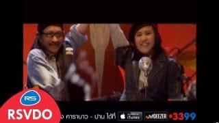 getlinkyoutube.com-หนุ่มบาว สาวปาน : คาราบาว & ปาน | Official MV
