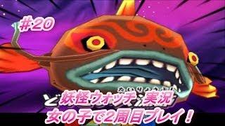 getlinkyoutube.com-妖怪ウォッチ実況 女の子で2周目プレイ♯20
