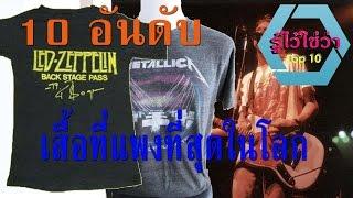 getlinkyoutube.com-10 อันดับ เสื้อที่แพงที่สุดในโลก (เสื้อทัวร์)