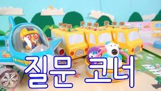 getlinkyoutube.com-뽀로로 장난감 애니 질문코너 세번째 ★ 고통받는 뽀로로 캐릭온 TV