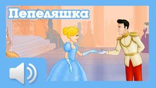 getlinkyoutube.com-Пепеляшка - приказки за деца на български