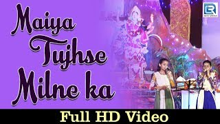 getlinkyoutube.com-Maiya Tujhse Milne Ka | Priti And Priya Live 2016 | Latest Hindi Bhajan | HD Video | Devotional Song
