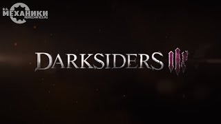 Darksiders 3 - Trailer (RUS)