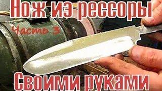 getlinkyoutube.com-3 Как сделать нож из рессоры своими руками.Шлифовка полировка