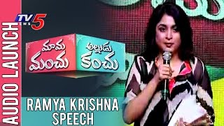 getlinkyoutube.com-Ramya Krishnan Speech At Mama Manchu Alludu Kanchu Audio Launch | Mohan Babu | TV5 News