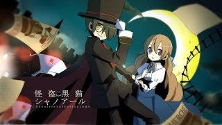 getlinkyoutube.com-【MV】怪盗黒猫シャノアール / GUMI