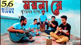 Moyna | ময়না || kureghor(কুঁড়েঘর) Orginal Track 10 ||| Eid special 2017 |