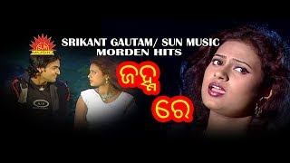 Janha Re | Srikant Gautam Modern Hits | Sun Music Album Hits | Super Hit Video Song