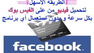 getlinkyoutube.com-طريقة تحميل فيديو من الفيس بوك بدون برامج و بكل سرعة