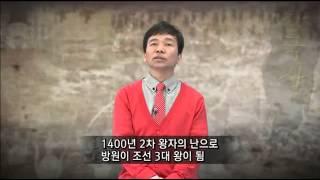 getlinkyoutube.com-02강 냉혹한 군주 태종이방원