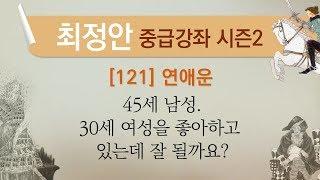 getlinkyoutube.com-[최정안 중급강좌 시즌2][021] 연애운.45세 남성.30세 여성을 좋아하고 있는데 잘 될까요