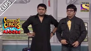 Kapil & Kiku Try To Loot The Passengers | Comedy Circus Ke Ajoobe
