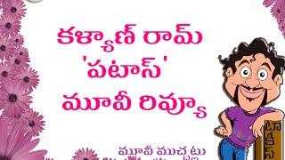 getlinkyoutube.com-Kalyanram Pataas Movie Review