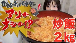 getlinkyoutube.com-【大食い】カラムーチョパウダーでチャーハン2kg食べたよ!【木下ゆうか】