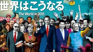 getlinkyoutube.com-The Economist 2015-Something Cryptic Has JUST Been Announced!