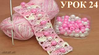 getlinkyoutube.com-Crochet Beaded Lace Tutorial 24 Лента с разноцветными бусинками