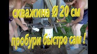 getlinkyoutube.com-Самодельная скважина и другие отверстия в почве . РБУ 1 кВт
