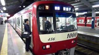 京急線 新逗子行き 新1000形が 停車位置を直す様子 金沢文庫駅