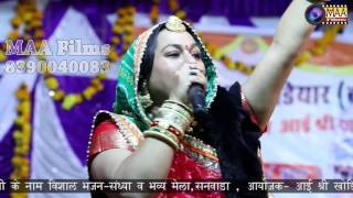 Mehandi Rachani | New Rajasthani bhajan 2017 | Asha Vaishnav | माँ फिल्मस(आना) | Sanwada R Live