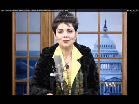 VOA PNN Radio Tamasha Law in US 15Apr2013 weekly show MahMonir Rahimi Ali Herischiحقوق در آمریکا