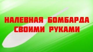 getlinkyoutube.com-как сделать бомбарду своими руками/how to make their own hands bombard