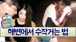 getlinkyoutube.com-마이 최군 텔레비전 E02 [해변에서 여자에게 수작거는 법] - KoonTV