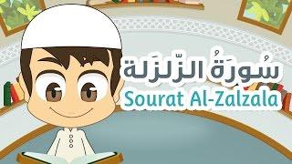 Surah Al-Zalzalah - 99 - Quran for Kids - Learn Quran for Children