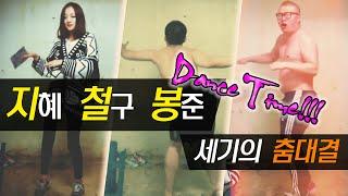 getlinkyoutube.com-[철구] 지혜,철구,봉준 Dance Time! 세기의 춤대결