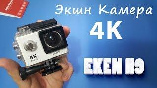 getlinkyoutube.com-4К Экшн Камера - Обзор EKEN H9  [ GearBest.com ]