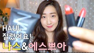 getlinkyoutube.com-여름맞이 에스쁘아&나스 지름신 메이크업! Summer HAUL make-up of espoir & NARS