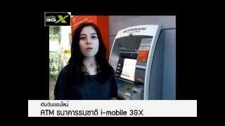 09 เติมเงิน ATM ธนชาติ i-mobile3GX