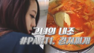 getlinkyoutube.com-그녀의 내조 #Part1. 김치찌개편