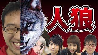 getlinkyoutube.com-【人狼】5人で人狼ゲーム!嘘つきオオカミは誰だ!?