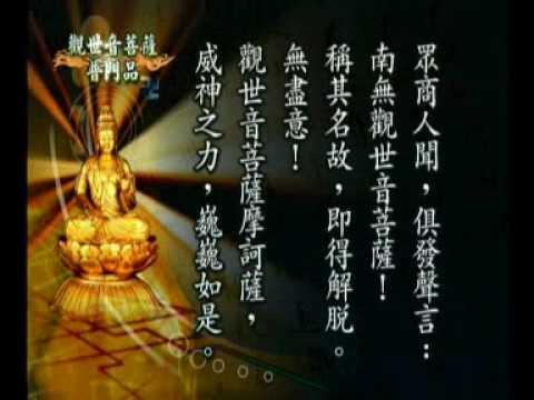 妙法莲华经观世音菩萨普门品(上)