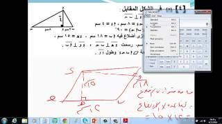 مراجعة للصف الثاني الاعدادي الهندسة حل اختبارات 1و2 رياضيات خالد سعدة