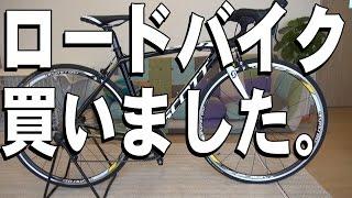 getlinkyoutube.com-[開封][紹介]  人生初のロードバイクを買いました。www