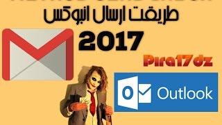 getlinkyoutube.com-Method Send Inbox 2017 طريقة ارسال انبوكس بريفت