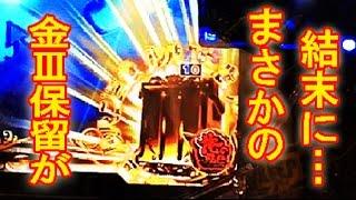 getlinkyoutube.com-金Ⅲ保留が外れた!?パチンコルパン三世I'm a super hero