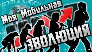 getlinkyoutube.com-Моя Мобильная Эволюция: Ретроспектива