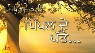 ਪਿੱਪਲ ਦੇ ਪੱਤੇ | New Best Punjabi Motivational/Inspirational Video/Poetry/Shayari | Deep Jagdeep