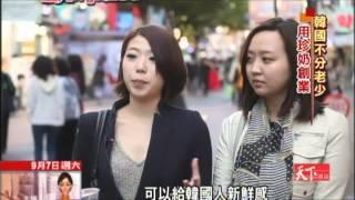2013.09.07遇見未來城市/韓國哈台 珍珠奶茶攻佔朝鮮半島