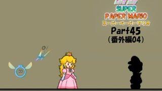getlinkyoutube.com-#45(番外編04)「難関!裏100部屋ダンジョン」【スーパーペーパーマリオ】実況プレイ